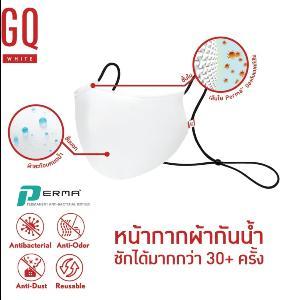 นวัตกรรม GQWhite™ Mask สู้โควิด-19
