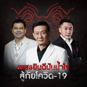 """""""เพชรยินดี"""" ปันน้ำใจสู้ภัย """"โควิด-19"""" ควัก 5 แสนช่วยค่ายมวยไทย"""