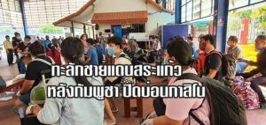 ทะลักจุดผ่านแดน! คนไทยในกัมพูชาแห่กลับบ้าน หลังประกาศปิดกาสิโนหนีโควิด-19