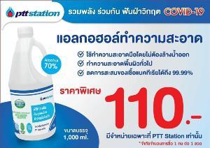 PTT Station จำหน่ายแอลกอฮอล์ทำความสะอาดราคาพิเศษ ช่วยปชช. ก้าวผ่านวิกฤตโควิด-19