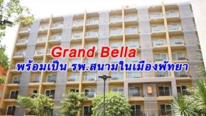 น้ัำใจงาม ! Grand Bella ยก  1 ใน 3 อาคารให้เป็น รพ.ภาคสนามสู้โควิด-19ในเมืองพัทยา