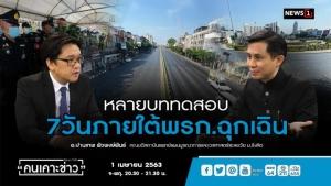 """""""ปานเทพ"""" ย้ำ รัฐต้องสั่งหยุดงานทั้งหมดเอื้ออยู่บ้าน แนะให้แพทย์แผนไทยช่วยดูแลกลุ่มถูกกักตัว"""