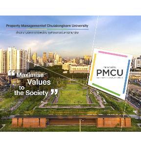 ทรัพย์สินจุฬาฯ (PMCU) ยกเว้นค่าเช่า 100%