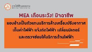 MEA เตือนระวังมิจฉาชีพแอบอ้างเป็นพนักงาน