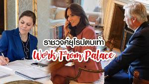 ราชวงศ์ยุโรปตบเท้า Work From Palace [#WFP]