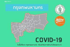 """กทม.ออกระบบ """"BKK COVID-19"""" คัดกรอง-ให้ความรู้-ช่วยเหลือ ผู้เสี่ยงติดเชื้อโควิด-19"""