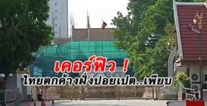 เคอร์ฟิว! ทำคนไทยกลับบ้านไม่ทันตกค้างจุดผ่านแดนถาวรอรัญประเทศ-ปอยเปตเพียบ
