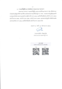 กฟผ. รับสมัครบุคคลเพื่อรับการคัดเลือกเข้าดำรงตำแหน่งผู้ว่าการการไฟฟ้าฝ่ายผลิตแห่งประเทศไทย