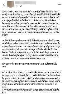 นศ.ไทยในอินเดียโวยกลับไทยไม่ได้ แจ้งสถานทูตฯ ได้แค่บอกให้อดทนรอ