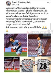 ร่วมด้วยช่วยกัน! นักเตะไทยลีกร่วมใจประมูลเสื้อในการแข่งขันนำรายได้มอบ รพ.ต้านโควิด-19