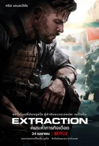 "Netflix ปล่อยโปสเตอร์-เผยเบื้องหลัง ภ.ใหม่ ""Extraction (คนระห่ำภารกิจเดือด)"""