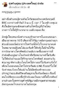 """สะเทือนใจ """"ดำรง พุฒตาล"""" ซัดอังกฤษอำมหิต รพ.ไม่รักษาคนไทยป่วยโควิด ไล่กลับบ้านจนต้องตายในห้องพัก"""