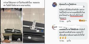 """สาวไทยกลับจากนอก หนีกักตัวที่สุวรรณภูมิ อ้าง """"กลัวติดโควิด-19 ที่ไทยมากกว่า"""""""