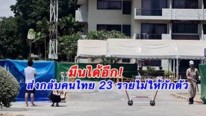 มึนได้อีก! พบคนไทยกลับจากประเทศกลุ่มเสี่ยง 23 ราย ไม่ยินยอมให้กักตัวที่สัตหีบ