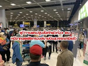 ผู้ว่าฯ นครปฐมสั่งล็อกตัวคนไทยหนีจุดคัดกรองที่สนามบินสุวรรณภูมิทั้ง 4 คนแล้ว