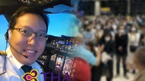 กัปตันเผยต้องกักตัวเอง 14 วัน ทุกรอบที่บินรับคนไทย ถามกลับพวกหนี รู้จักจิตสำนึกสาธารณะไหม ?