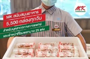 MK สนับสนุนอาหาร 5,500 กล่องทุกวัน ให้บุคลากรแพทย์-เจ้าหน้าที่โรงพยาบาล 25 แห่ง ต่อสู้โควิด-19