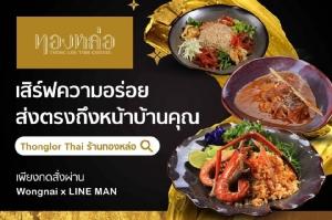 """ร้านอาหาร """"ทองหล่อ"""" อิ่มอร่อยอาหารไทย จัดเสิร์ฟให้ถึงบ้าน"""