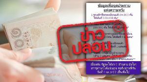 ข่าวปลอม! www.เราไม่ทิ้งกัน.com จำนวนเบื้องต้น ผู้ที่ได้รับเงินเยียวยา 5,000 บาท จากรัฐ