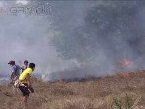 ไฟไหม้กลางทุ่งนากินพื้นที่เกือบ 20 ไร่ที่สงขลา ชาวบ้านช่วยดับจ้าละหวั่น หวั่นลามสวนยาง