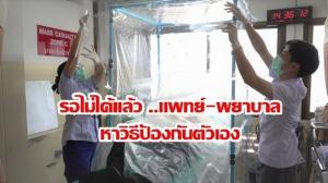 รวมพลัง!! แพทย์-พยาบาล รพ.ห้วยพลู ระดมสมองสร้างอุปกรณ์ป้องกันโควิด-19