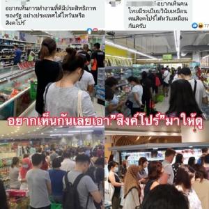 ภาพจากเฟซบุ๊ก อัษฎางค์ ยมนาค
