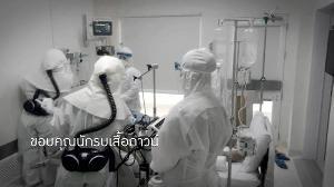 บริษัทไลอ้อน ประเทศไทย มอบเงิน 3.6 ล้านบาท ให้กับโรงพยาบาล 7 แห่ง