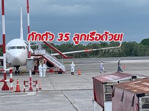 """กักตัวทั้งหมด! 76 คนไทยร่วมดาวะห์อินโดฯ กลับถึงไทยส่งแยกตามจังหวัด """"35 ลูกเรือ"""" เที่ยวบินนี้โดนด้วย"""