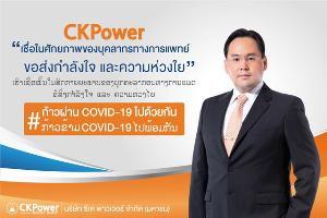 กลุ่ม CKPower มอบเงินมูลนิธิรามาธิบดีฯ และ สปป.ลาว รับมือ COVID-19