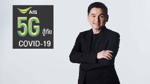 AIS นำ 5G สนับสนุนบริการทางการแพทย์ สู้โควิด-19