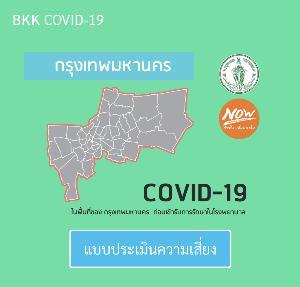 กทม.ชวนชาวกรุงใช้ BKK COVID-19 คัดกรอง ให้ความรู้-ความช่วยเหลือในเบื้องต้น