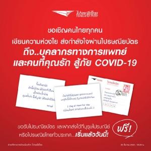 """""""แอฟ-น้องปีใหม่"""" ชวนคนไทยเขียนไปรษณียบัตร """"ส่งความห่วงใย"""" สู้ COVID–19 ให้บุคลากรทางการแพทย์ฟรี!"""