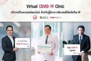 """สมิติเวช-เอไอเอ-ทรู เปิด """"Virtual COVID-19 Clinic"""" คุยกับหมอผ่านออนไลน์ ฟรี! ถ้าคิดว่าติดโควิด-19"""