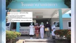 รพ.กงหรา วอนเร่งช่วยเหลือด่วน หลังหมอ 3 คน ดูแลโควิด 5 ราย แต่ขาดแคลนหน้ากาก-ชุด PPE
