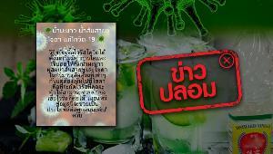 ข่าวปลอม อย่าแชร์! สูตรน้ำมะนาวผสมน้ำส้มสายชู และโซดา ดื่มฆ่าเชื้อโควิด-19