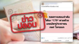 ข่าวปลอม อย่าแชร์! วิธีการตรวจสอบสิทธิ์รับเงินเยียวยา 5,000 บาท