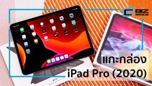 แกะกล่อง Apple iPad Pro (2020) พร้อมเทียบรุ่นปี 2018