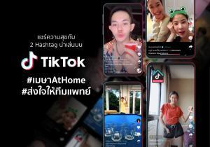 TikTokชวนคนไทยโชว์คลิปสนุก แจ้งเกิด #เมษาAtHomeควบ #ส่งใจให้ทีมแพทย์