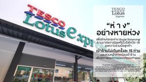 เทสโก้ โลตัส เอ็กซ์เพรส ทั่วประเทศ จำกัดจำนวนลูกค้าเข้าร้านครั้งละไม่เกิน 15 คน  ตามหลัก Social Distancing ป้องกันโควิด-19