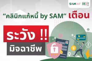 """ระวังถูกหลอก คลินิกแก้หนี้ """"SAM"""" ไม่มีนโยบายปล่อยกู้"""