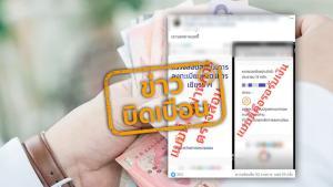 ข่าวบิดเบือน! แนะ ตรวจสถานะรับเงินเยียวยา 5,000 บาท ผ่าน-รอรับเงิน