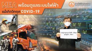 MEA พร้อมดูแลระบบไฟฟ้าช่วงวิกฤต COVID-19