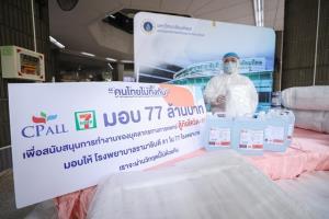 """""""คนไทยไม่ทิ้งกัน"""" เซเว่นฯ ส่งมอบชุด PPE อีก 2,000 ชุดให้ รพ.รามาธิบดี"""