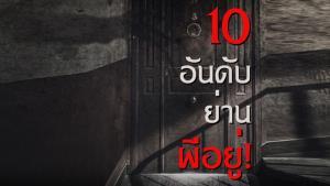 """ส่อง 10 อันดับย่านผีอยู่! ก่อนไปเจอความหลอนของจริงใน """"32 มาลาซานญ่า ย่านผีอยู่"""""""