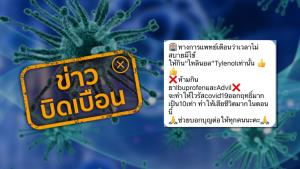 ข่าวบิดเบือน อย่าแชร์! มีไข้ ห้ามกินยา ibuprofen จะทำให้ไวรัส COVID-19 ออกฤทธิ์เป็น 10 เท่า