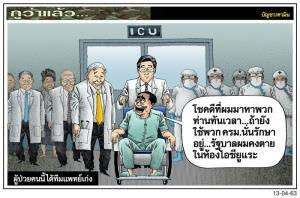 ผู้ป่วยคนนี้ได้ทีมแพทย์เก่ง