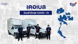 เดอเบล ร่วมฝ่าวิกฤตโควิด-19 ชูศักยภาพการจัดจำหน่ายเคียงข้างคู่ค้าทั่วไทย