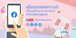 Facebook ร่วมแนะเคล็ดลับฉลองสงกรานต์ฉบับอยู่บ้าน