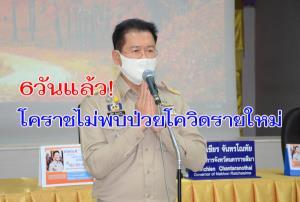ใจชื้นรับปีใหม่ไทย! โคราชไม่พบป่วยโควิดรายใหม่เป็นวันที่ 6 ยังคงที่ 18 ราย รักษาหายแล้ว 5