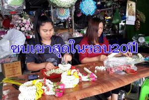 พิษโควิดทำร้านขายดอกไม้พวงมาลัยบุรีรัมย์ซบเซาสุดในรอบ 20 ปี หลังรัฐห้ามจัดสงกรานต์